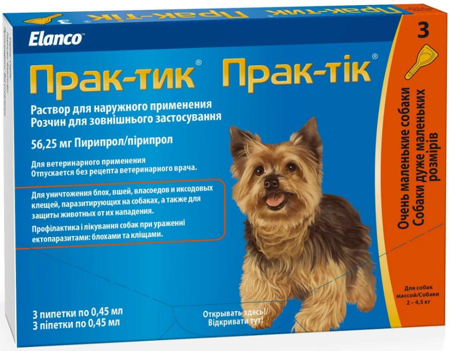 Прак-тик капли  весом 2 – 4,5 кг, для собак  1 пипетка петдог