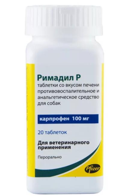 Римадил Р 100 мг  20 таб, таблетки со вкусом печени петдог