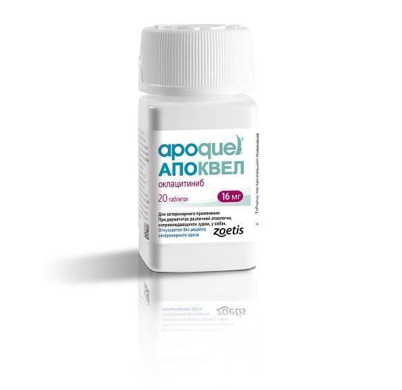 Апоквел 16 мг  20 таблеток уп. петдог