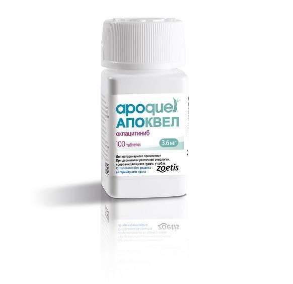 Апоквел 3.6 мг 100 таблеток уп. срок 08.2021г петдог
