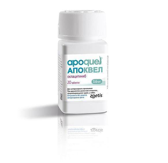 Апоквел 3.6 мг 20 таблеток уп петдог