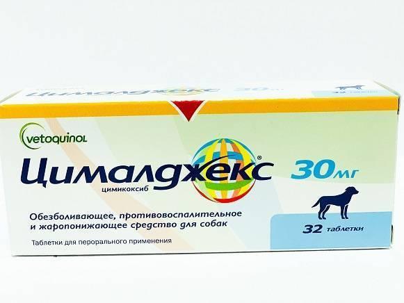 Цималджекс 30 мг,  8 таб блистер петдог