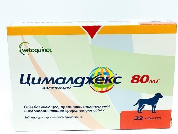 Цималджекс 80 мг,  8 таб блистер петдог