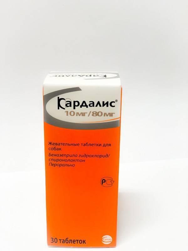 Кардалис 10 мг/80 мг 30 таб петдог