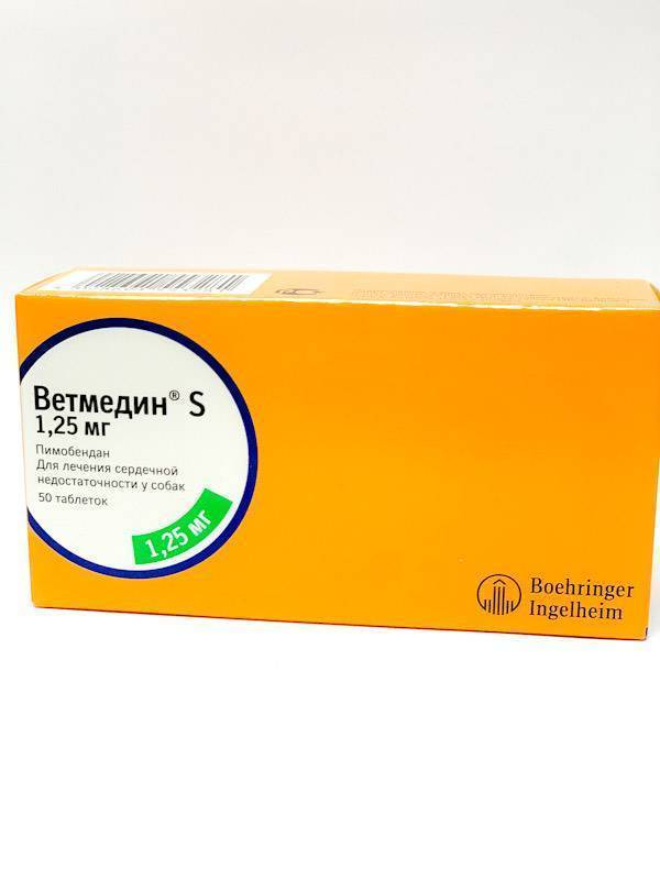 Ветмедин S 1.25 мг 50 таблеток петдог