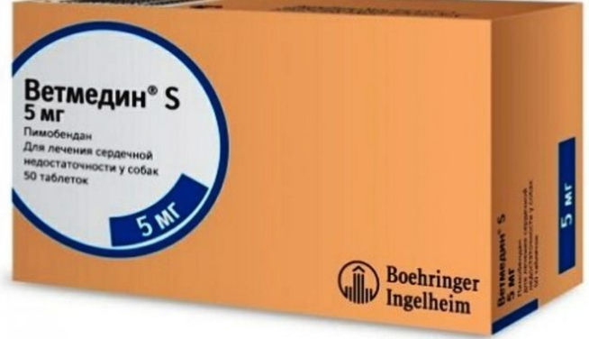 Ветмедин S 5 мг. 50 таблеток уп. петдог